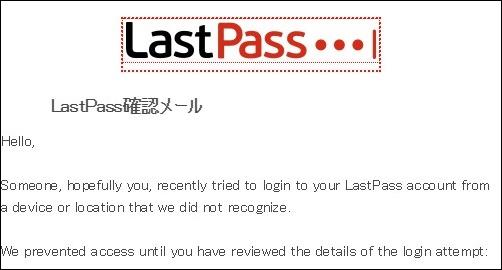 Lastpass確認メール
