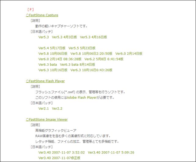 FastStone日本語