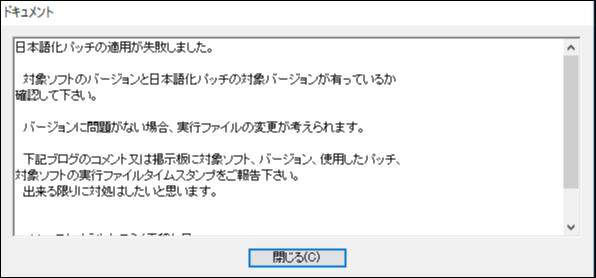 日本語化失敗