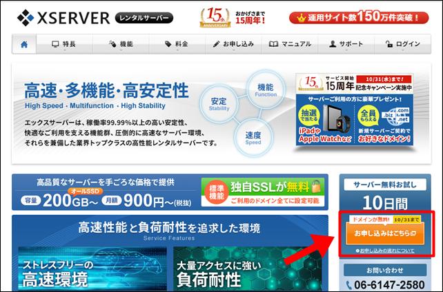 xserverトップページ