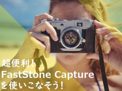 FastStone Capture