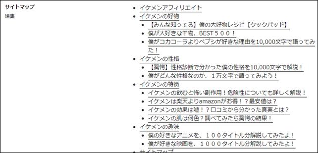 イケメンのサイトマップ