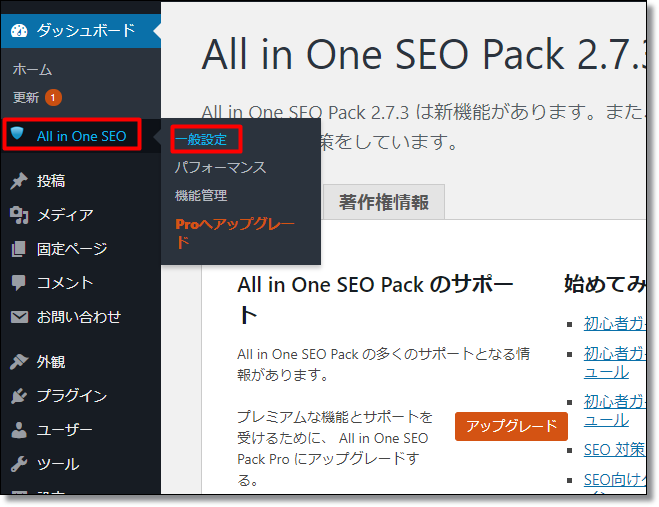 All in One SEO設定