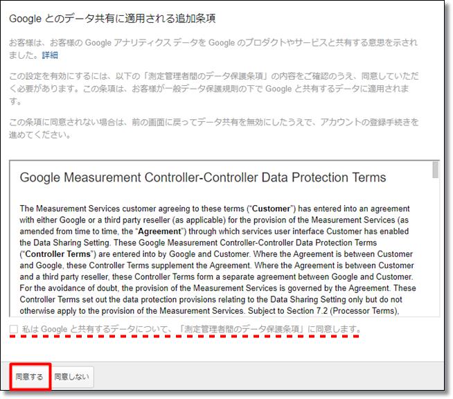 Google と共有するデータ