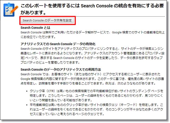 Serch Consoleのデータの共有を設定