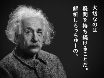 アインシュタインの解析