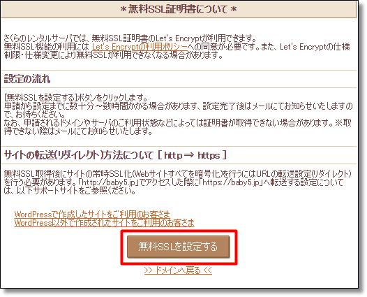 無料SSL設定ボタン