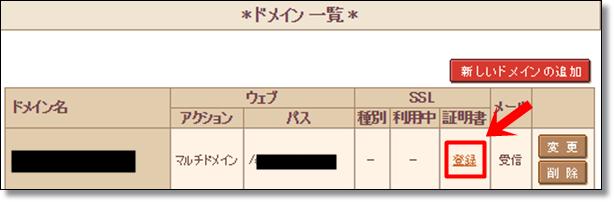 証明書登録