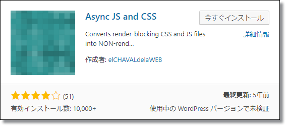 Async JS and CSS