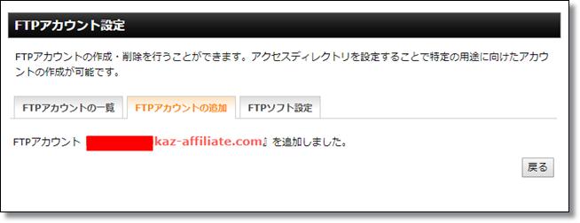 FTP設定完了