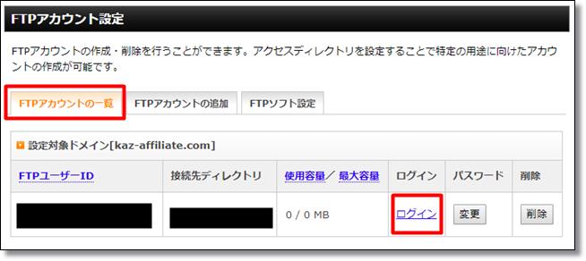 FTPログイン
