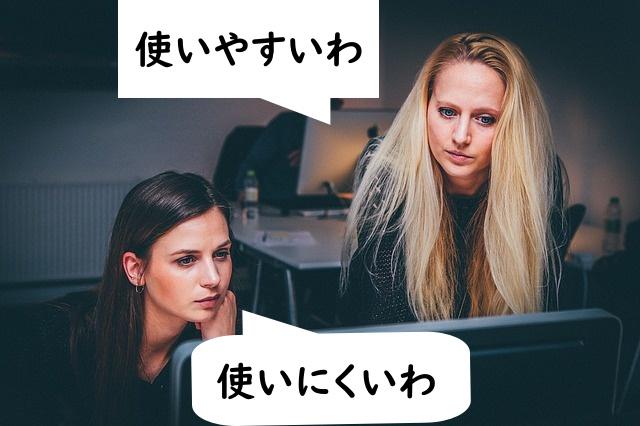 使いやすさを話す女性