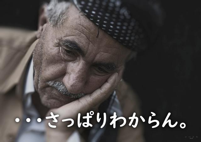 意味がわからない老人