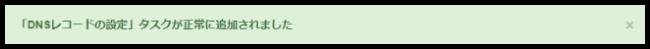 DNSレコード設定完了
