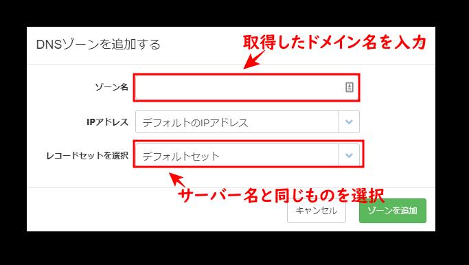 DNSゾーン追加