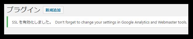 SSLを有効化しました
