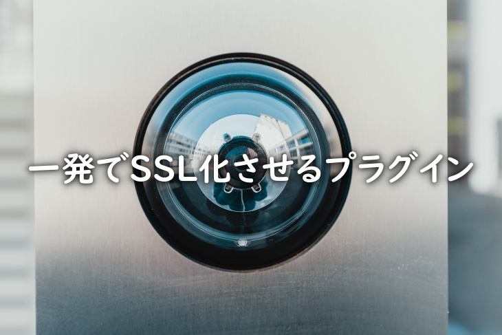 SSL化プラグイン