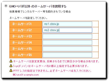 指定ネームサーバ