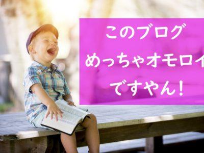 面白いブログで笑う子