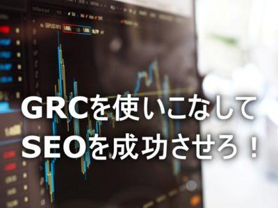 GRCの使い方