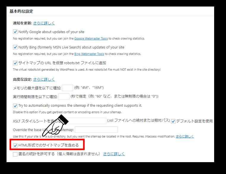 HTMLサイトマップの除外