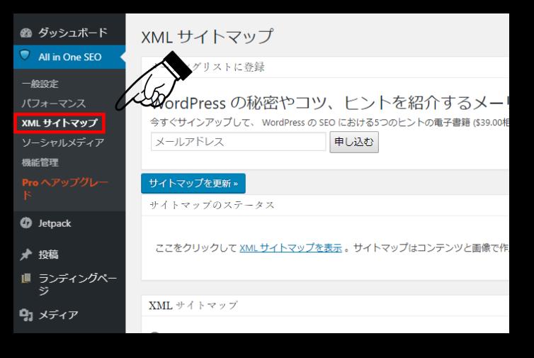 XMLサイトマップ設定