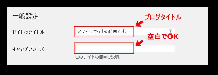 サイトタイトル設定画面